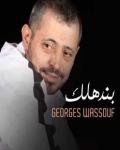 concert Georges Wassouf