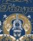 FARGO ALL STARS